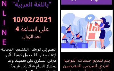 Foot Education Workshop in Arabic Monday Feb 10th